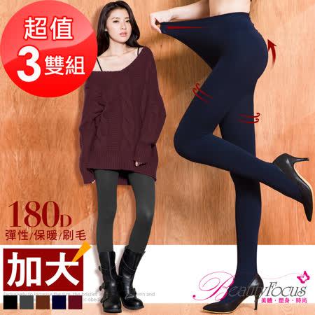【BeautyFocus】(3雙組)180D加大款內刷毛保暖褲襪-2470