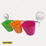 【VICTORY】吸牆式/掛杯/瀝水籃/置物架
