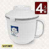 【VICTORY】可微波/個人使用/煮飯杯/650ml(4入組)