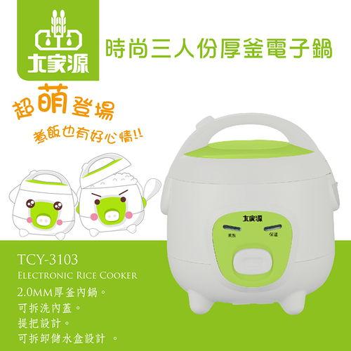 大家源-時尚三人份厚釜電子鍋(TCY-3103)