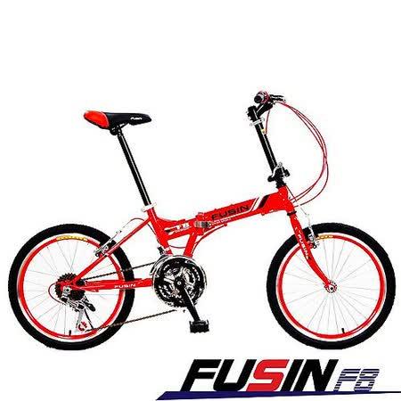 FUSIN F8 飛葉精靈 20吋24速 摺疊車 搭配高CP值彩色線管鋁合金輪圈(繽紛六色任選)