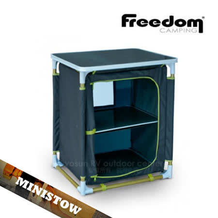 紐西蘭 Freedom Camping MI摺疊收納儲物2格櫃_ 0140402-00200