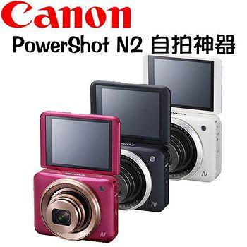 CANON POWER SHOT N2 360°快門 自拍美顏相機 (公司貨)-送MICRO 64G+ 專用鋰電池*2+戶外腳架+防潮箱+原廠套+保護貼