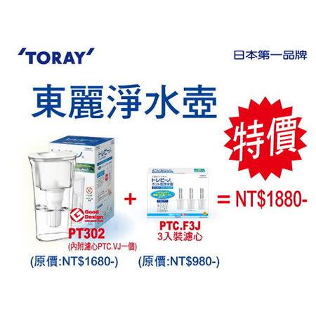 日本東麗TORAY 淨水壺 PT302 + PTC.F3J(濾心) 超值組