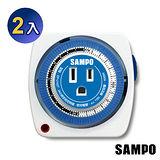 聲寶 EP-U143T 3孔預約定時器(2入)