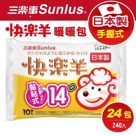 【三樂事Sunlus】快樂羊黏貼式暖暖包(12小時/10枚入) / 24包特惠組(240片)