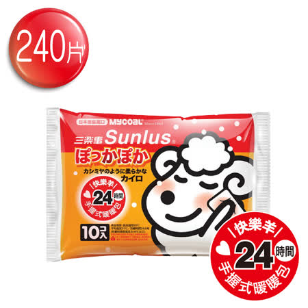 【三樂事SUNLUS】快樂羊手握式暖暖包(24小時/10枚入)24包特惠組(共240片)
