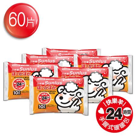 三樂事快樂羊手握式暖暖包(24小時/10枚入)6包特惠組(共60片)