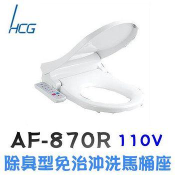 和成 AF870R除臭型免治沖洗馬桶座 (標準型-便座尺寸440mm)