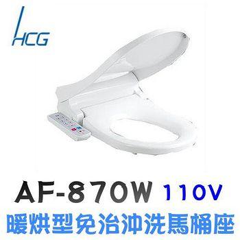 和成 和成 AF870W暖烘型免治沖洗馬桶座110V (白色標準型-便座尺寸440mm)