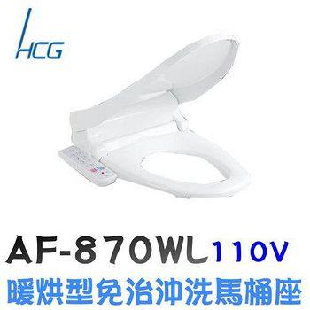 和成 AF870WL 暖烘型免治沖洗馬桶座110V (白色加長型-便座尺寸470m)