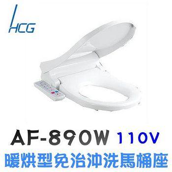 和成 AF890W 暖烘型免治沖洗馬桶座 (加長型-便座尺寸470mm)