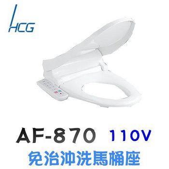 和成 AF870免治沖洗馬桶座 (標準型-便座尺寸440mm)