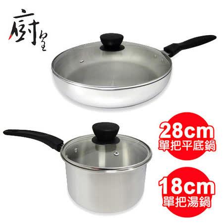 廚皇五層複合金鍋具組(28cm平底鍋VT-B528+18cm湯鍋VT-B518)