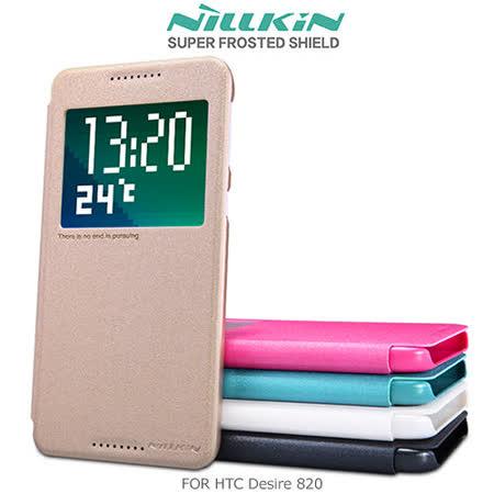 NILLKIN HTC Desire 820 星韵系列 側翻皮套