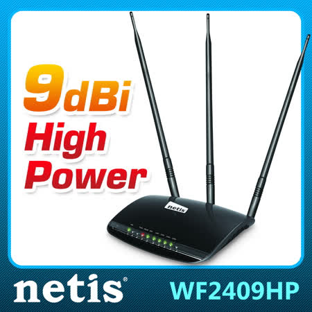 netis WF2409HP 旗艦黑極光無線寬頻分享器