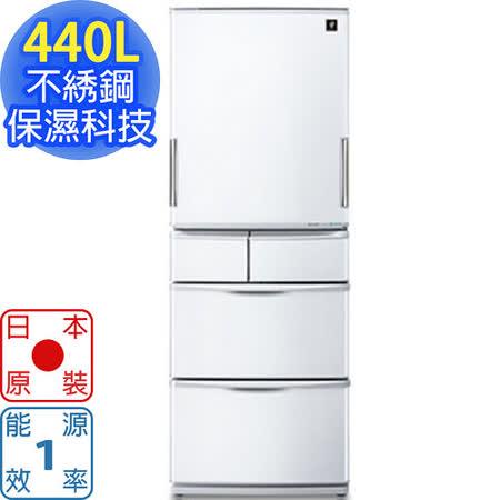 『SHARP』 ☆ 夏寶 440L 五門變頻冰箱(SJ-XW44AT/ SJ-XW44AT-S亮雪銀)