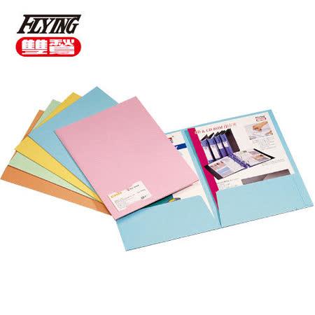 【雙鶖 Flying 簡報夾】A470/ A-470簡報夾/公文夾/文件夾/檔案夾/資料夾 (12入/包)
