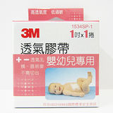 3M 透氣膠帶(嬰幼兒專用型) 1吋 1入/盒