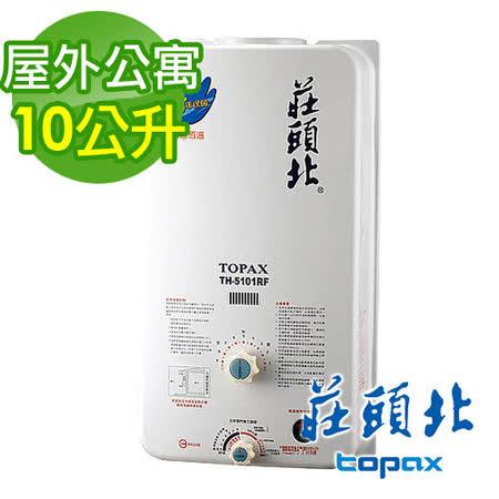 《TOPAX 莊頭北》10L屋外公寓型機械恆溫熱水器TH-5101RF 天然瓦斯 送安裝