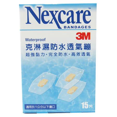 3M Nexcare 克淋濕防水透氣繃 15片/盒