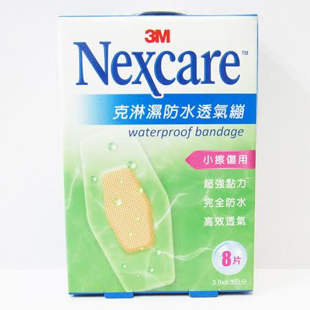 3M Nexcare 克淋濕防水透氣繃 8片/盒
