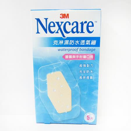 3M Nexcare 克淋濕防水透氣繃 5片/盒