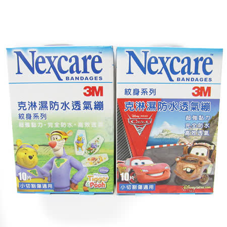 3M Nexcare 克淋濕防水透氣繃(紋身系列) 10片/盒