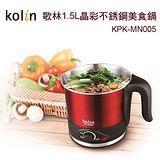 歌林 1.5L晶彩不銹鋼美食鍋(KPK-MN005) (KPK-MN005)
