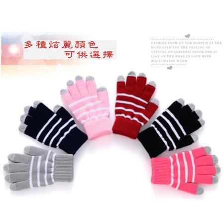 新一代觸控保暖手套