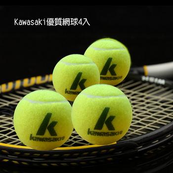 Kawasaki優質網球4入