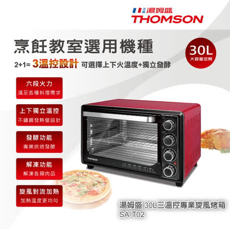 THOMSON湯姆盛 30L雙溫控旋風烤箱 SA-T02