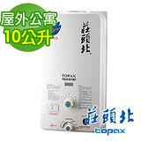《TOPAX 莊頭北》10L屋外公寓型機械恆溫熱水器TH-5101RF 桶裝瓦斯 送安裝