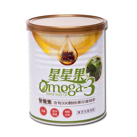 【健康主張】星星果粉Omega3營養素 300g(原味)