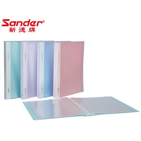 【新德牌 Sander】01-402 柔彩 A4 P.P.資料簿 20入 (12本/箱) (綠)