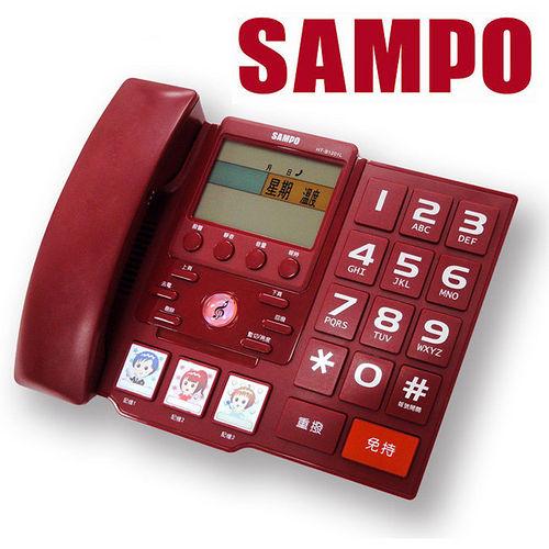【聲寶SAMPO】大字鍵來電顯示有線電話(HT-B1201L)紅