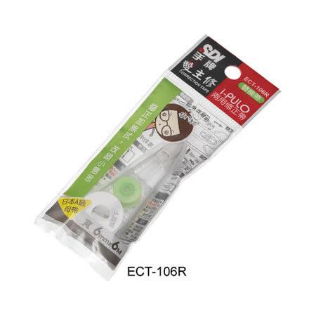 【SDI 手牌】ECT-106R 雙主修兩用修正內帶/替換帶 6mmx6M