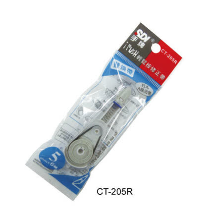 【SDI 手牌】CT-205R 輕鬆按修正內帶/替換帶 5mmx6M