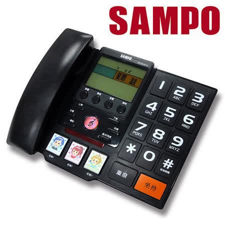 【聲寶SAMPO】大字鍵來電顯示有線電話(HT-B1201L)黑