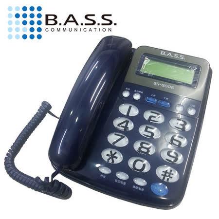 【BASS倍適】來電顯示有線電話(BS-8006)藍