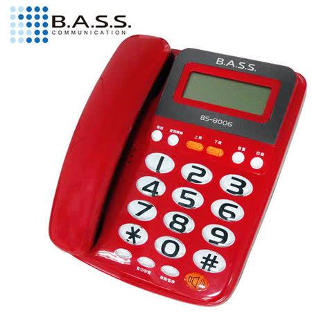 【BASS倍適】來電顯示有線電話(BS-8006)紅