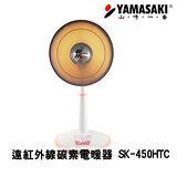 YAMASAKI 遠紅外線碳素電暖器 SK-450HTC