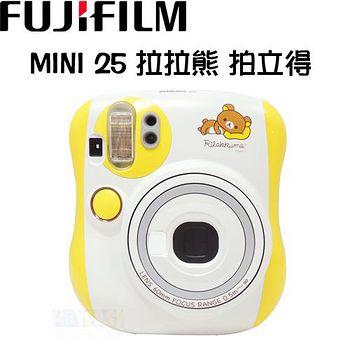 FUJIFILM FUJI 富士 INSTAX MINI 25 限定版  拉拉熊 / 懶懶熊 拍立得 (平輸) -送空白底片1盒+隨機卡通底片1盒+專用皮質相機包
