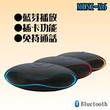 MINI-X6 橄欖球 可插卡 免持通話 藍芽/藍牙喇叭