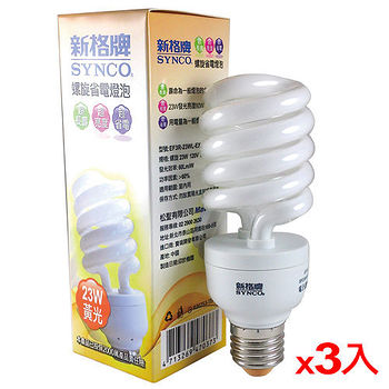 ★3件超值組★新格牌 螺旋省電燈泡-黃光(23W)