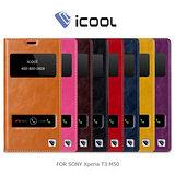 iCOOL SONY Xperia T3 M50 開窗可站立皮套