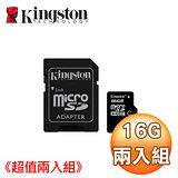 《超值兩入組》Kingston金士頓 16G MicroSDHC (CL10) 記憶卡