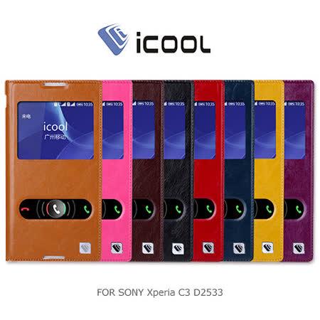 iCOOL SONY Xperia C3 D2533 開窗可站立皮套