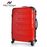 【法國Allez Voyager奧莉薇閣】24吋風華絕色PC鏡面 紅色 輕量旅行箱/行李箱