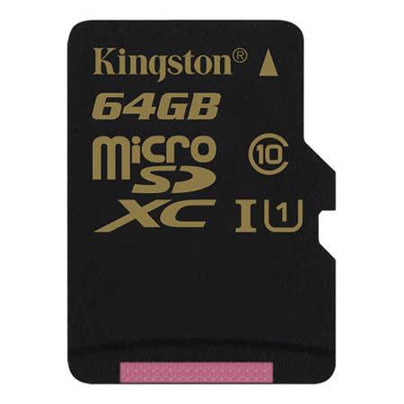 金士頓Kingston 64GB microSDXC UHS-I Class10 讀90MB/s 高速記憶卡(附轉接卡) - 加送手機套